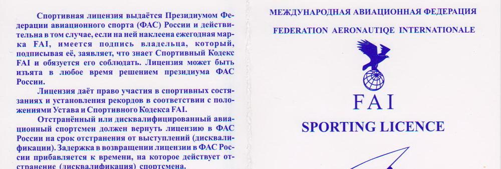 Спортивная лицензия вырезка