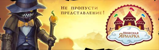 banner_fair_520h165_2