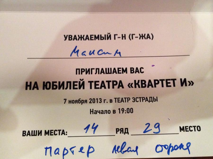 билет-квартет-2