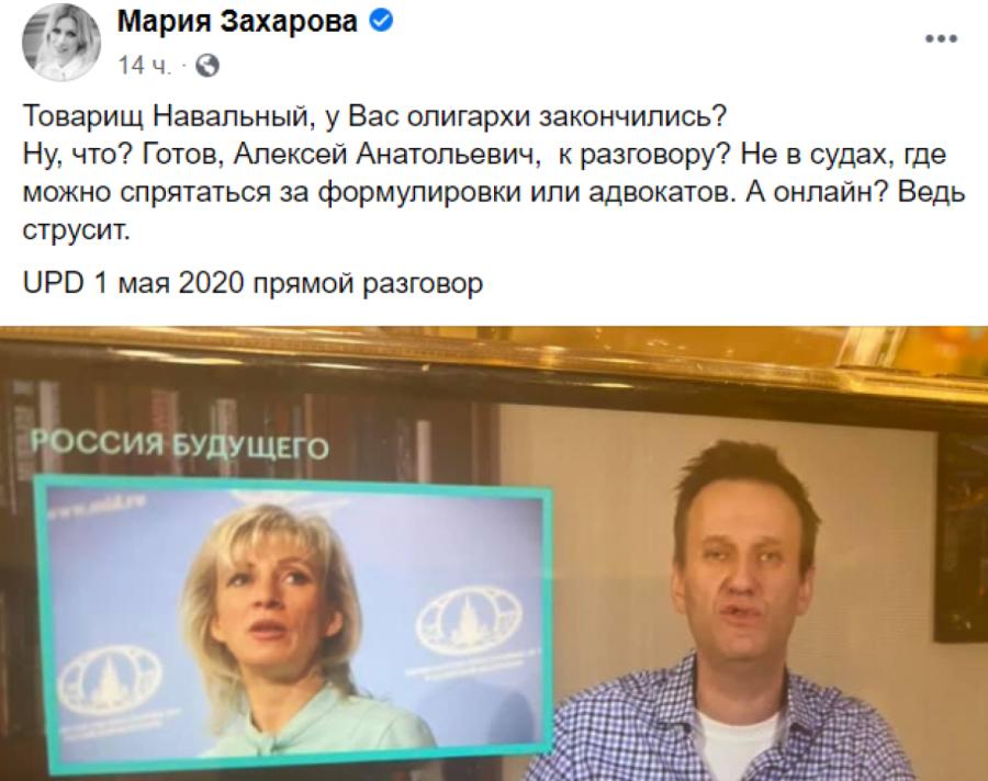 Захарова слилась, но Навальный проиграл