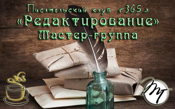 Мастер-группа Редактура_Главный баннеръ.png