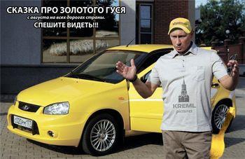 Ехал Путин на  «Калине»...