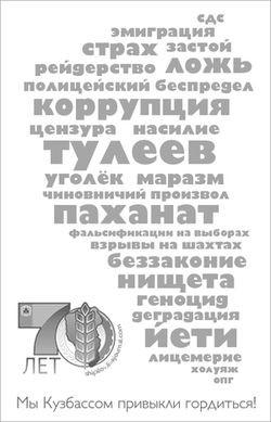 Кузбассу 70