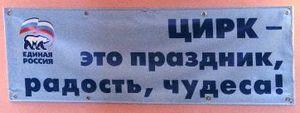 Цирк от  «Единой России»