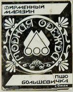 «Большевичка»