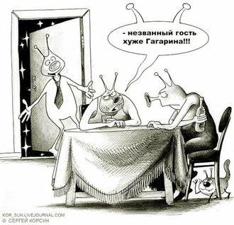 Незваный гость хуже Гагарина