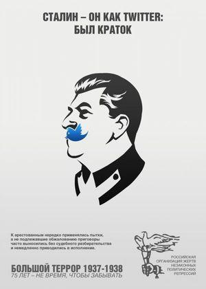 Сталин как Твиттер