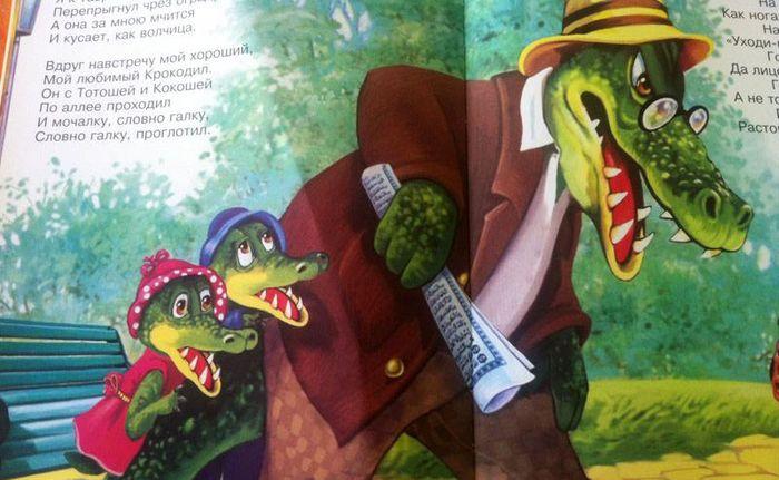 Крокодил, оскорбивший чувства верующих мусульман