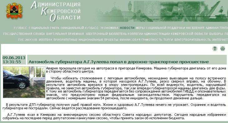 Авария Тулеева Сообщение АКО
