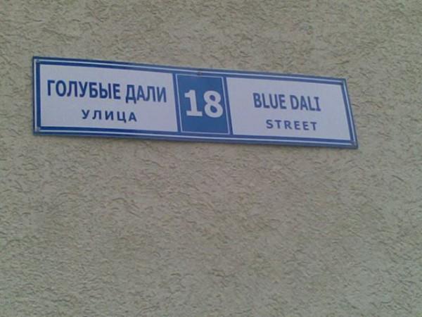 Голубые дали