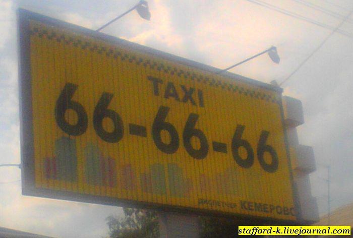 Такси 666666