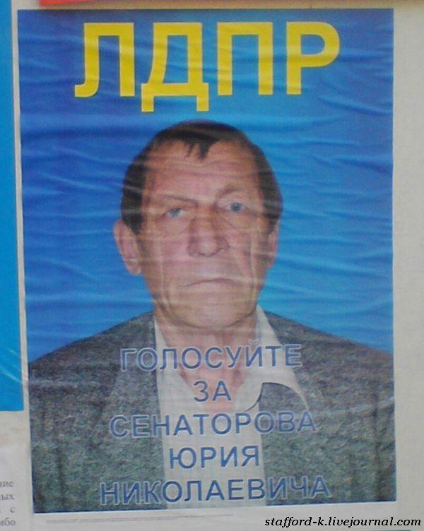 Кандидат от ЛДПР