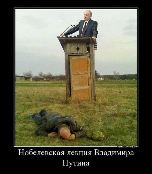 Нобелевская лекция Владимира Путина