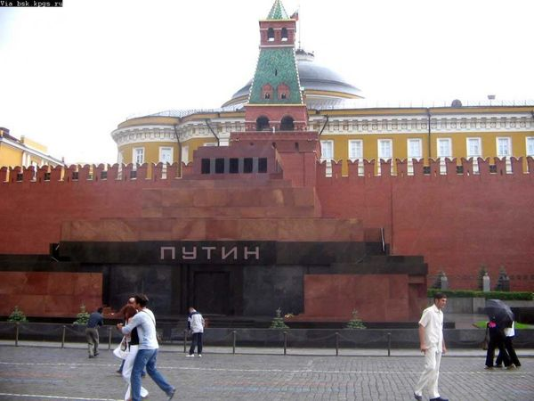 Путин мавзолей