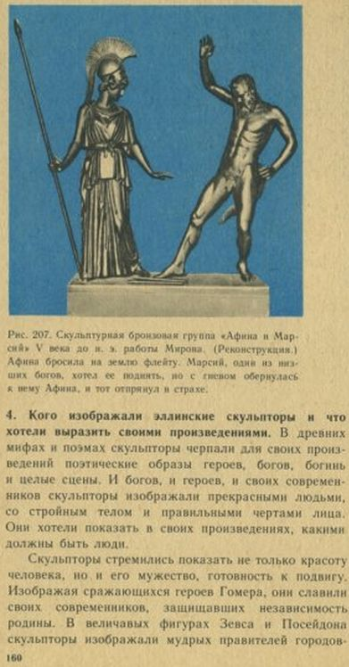 Коровкин История древнего мира с160