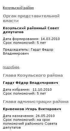 Козульский район