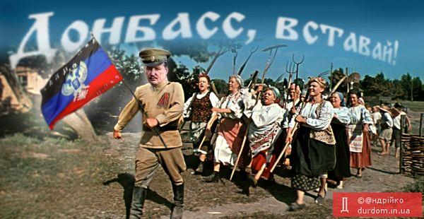 Донбасс вставай