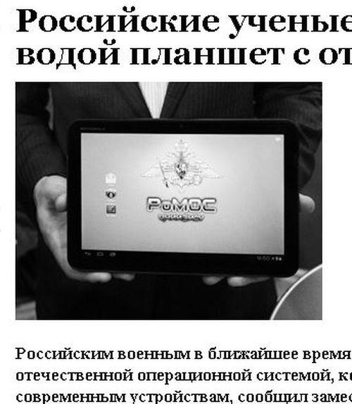 Российский планшет 1