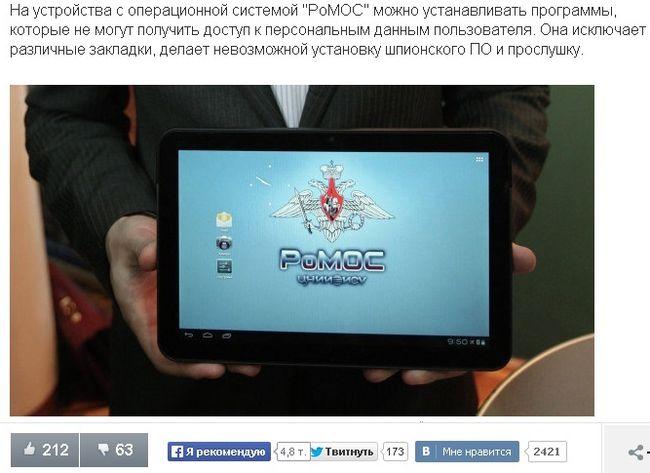 Российский планшет 3