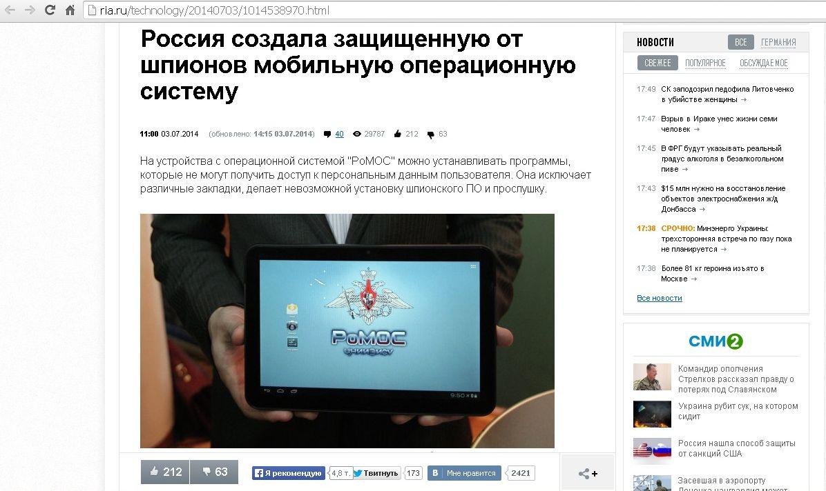 Российский планшет 00