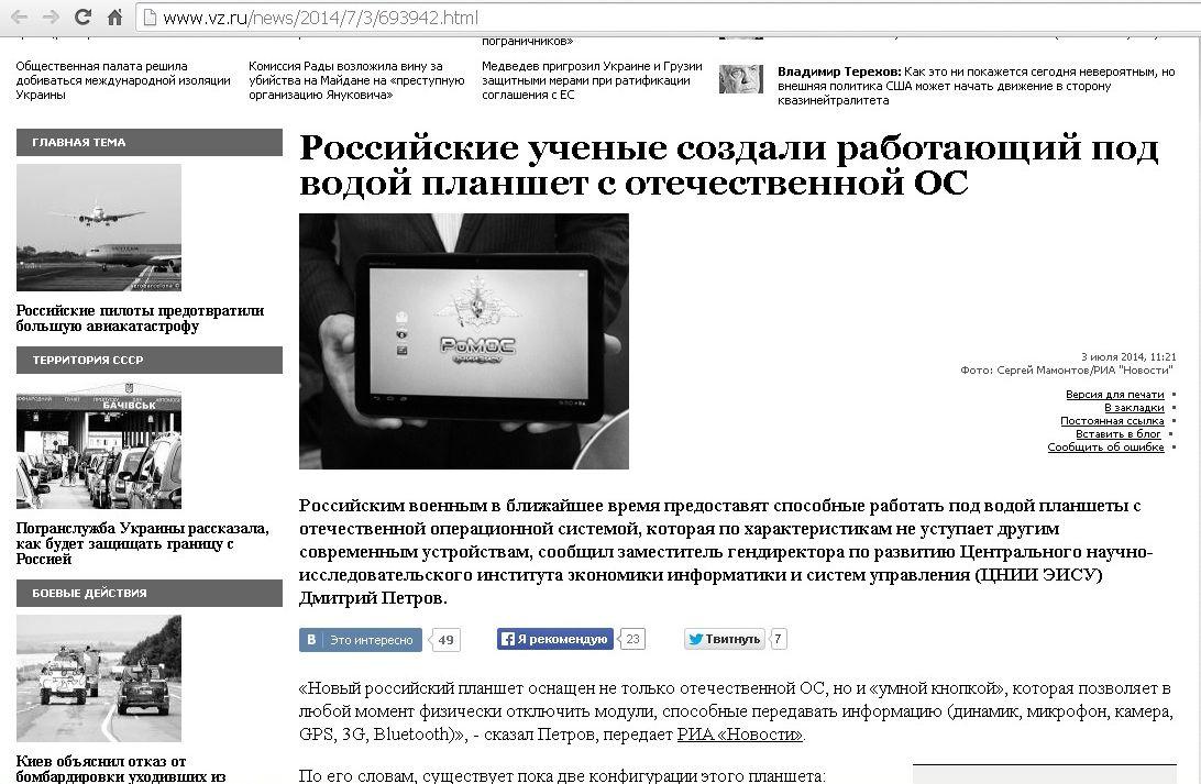 Российский планшет 0