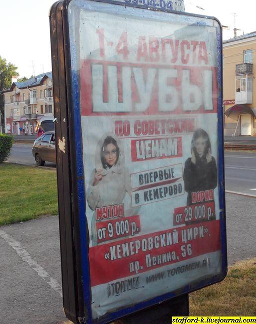 По совецким ценам