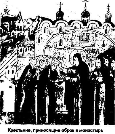 Крестьяне, приносящие оброк в монастырь