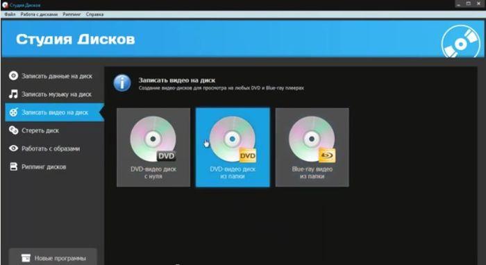 Студия дисков 1