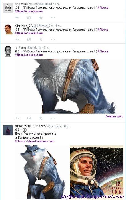 Пасха в Twitter 3