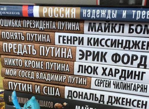 стопка путинизма
