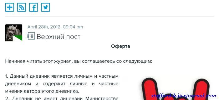 Новый_дизайн_ЖЖ_1