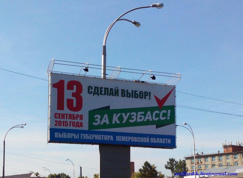 Сделай выбор за Кузбасс