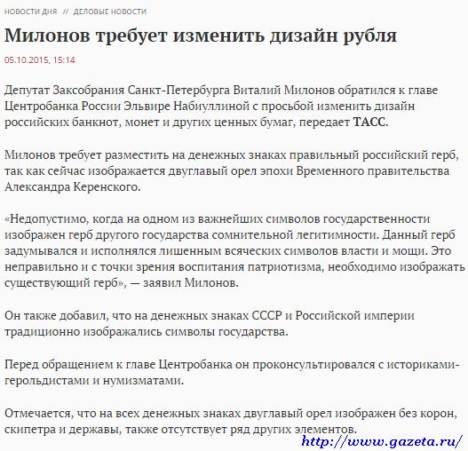 Милонов требует