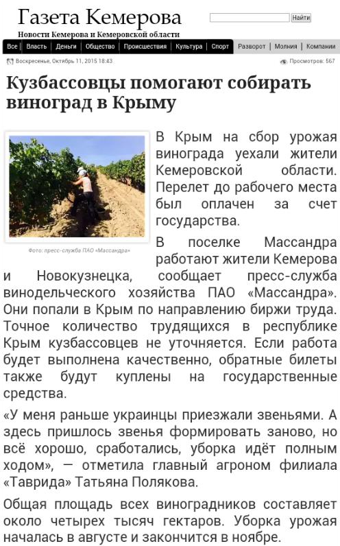 крымские рукожопы.png