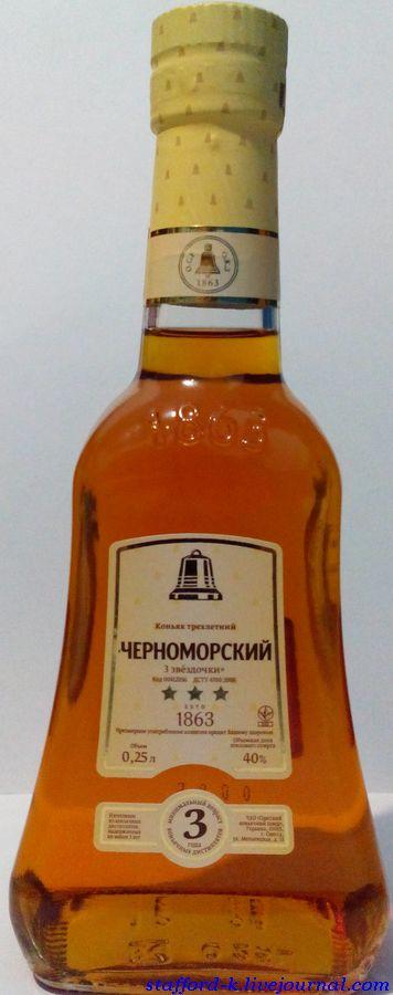 Черноморский 1