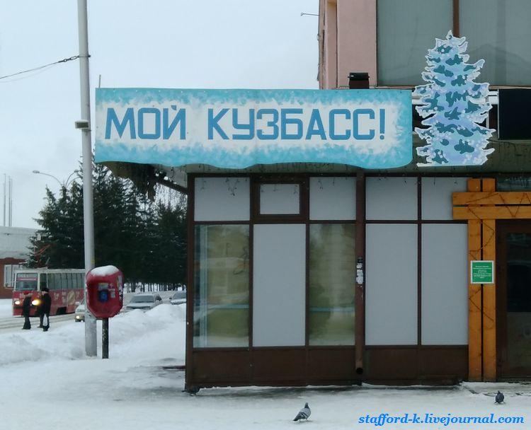 Мой Кузбасс