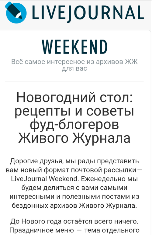 Новости LJ