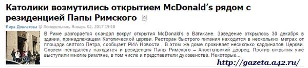 Католики и McDonalds
