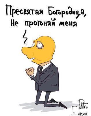 Богородица, Дево, Путина прогони...