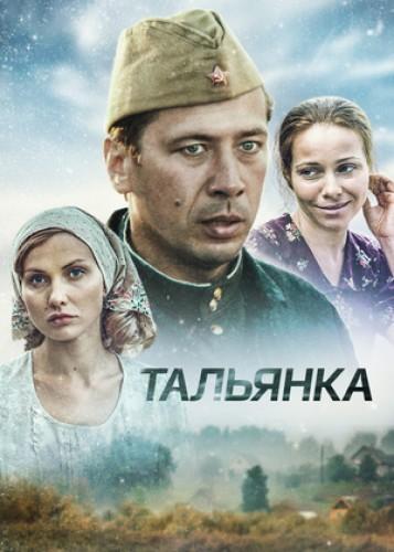 Тальянка скачать фильм.
