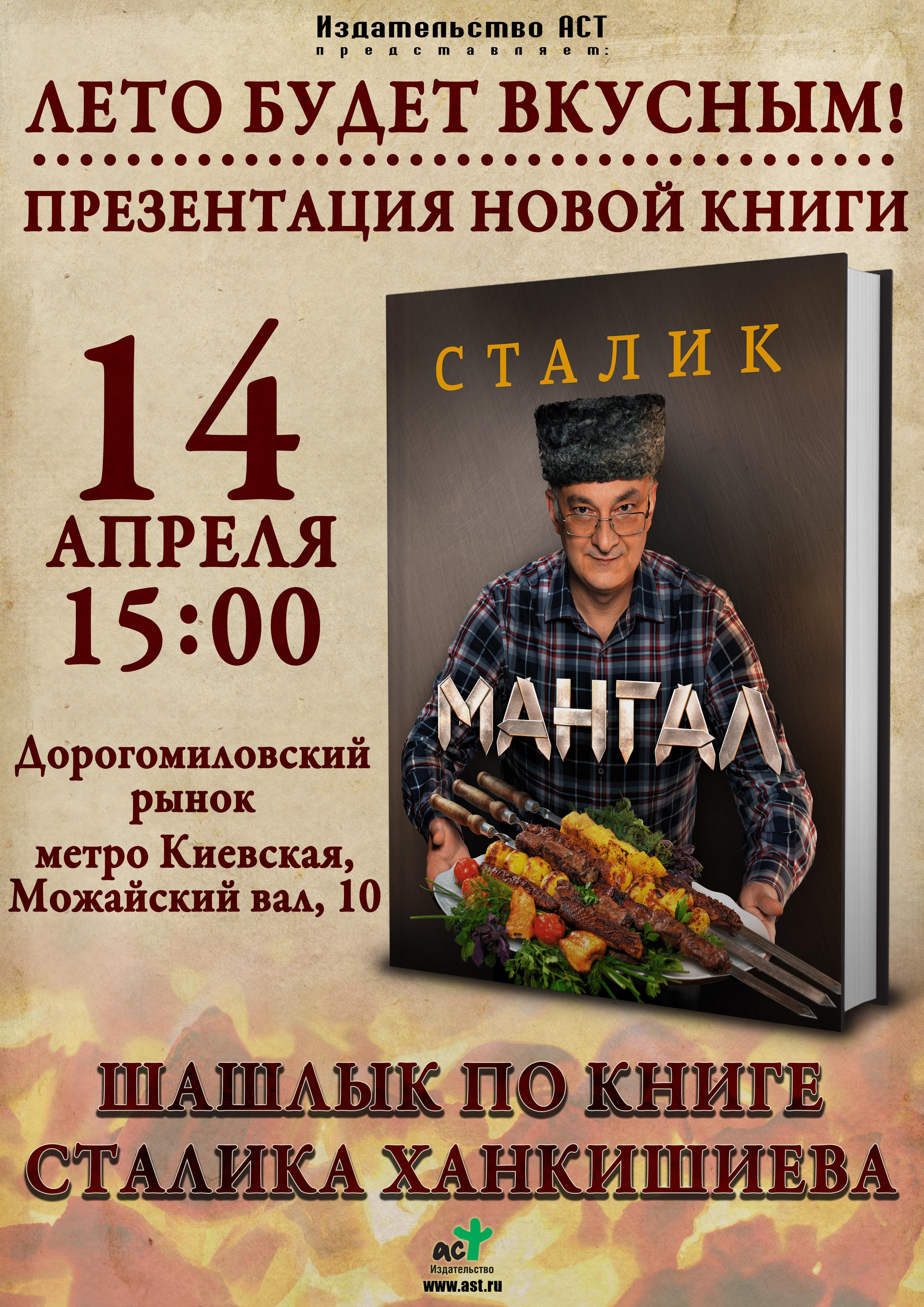 afisha_A3 Ханкишиев 14апр_15-00