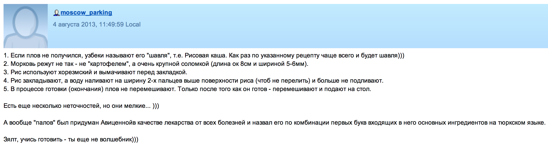 Снимок экрана 2013-08-04 в 12.11.15