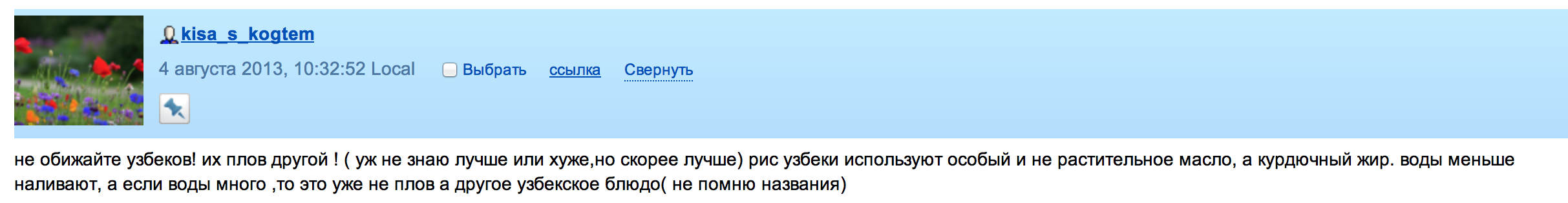 Снимок экрана 2013-08-04 в 12.06.51