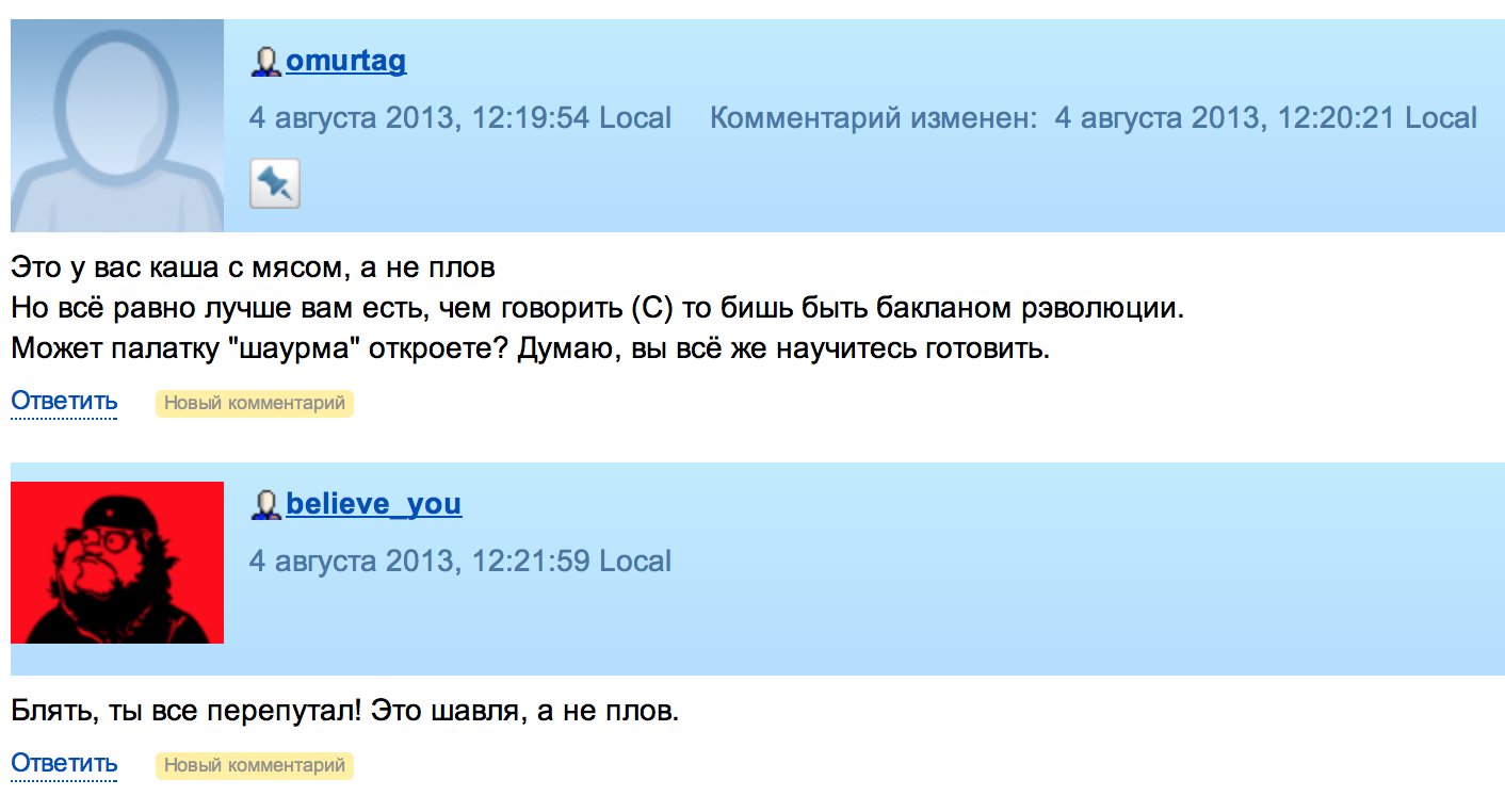 Снимок экрана 2013-08-04 в 12.38.19