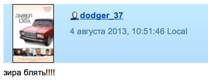 Снимок экрана 2013-08-04 в 12.37.19