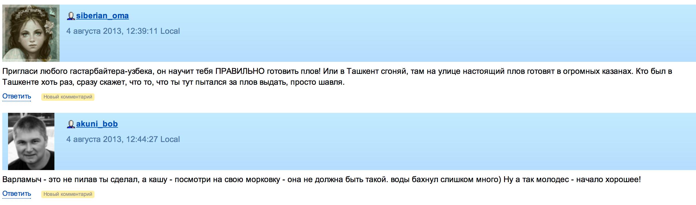 Снимок экрана 2013-08-04 в 12.52.10