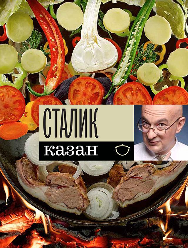 Stalic_Kazan_maket+cover-2-1