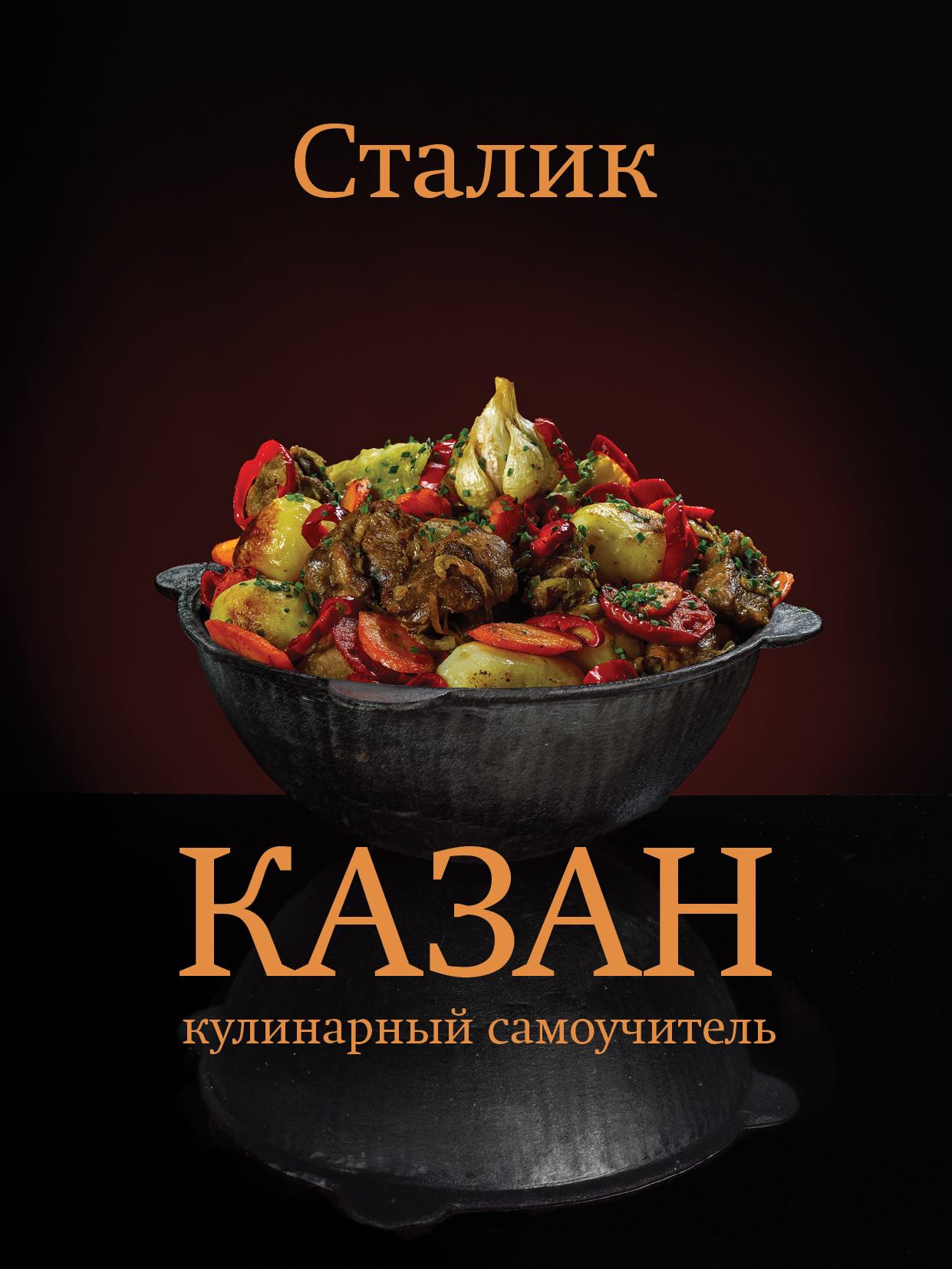 cover_kazan3