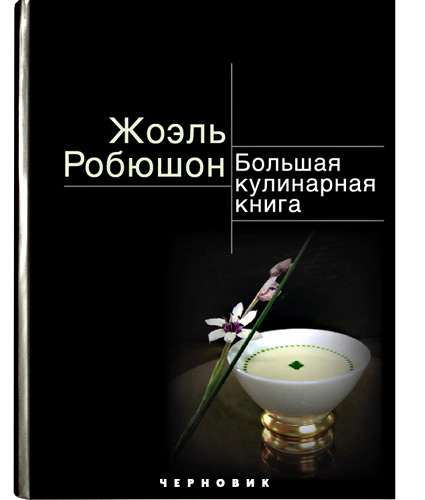 robuchon_cover_500