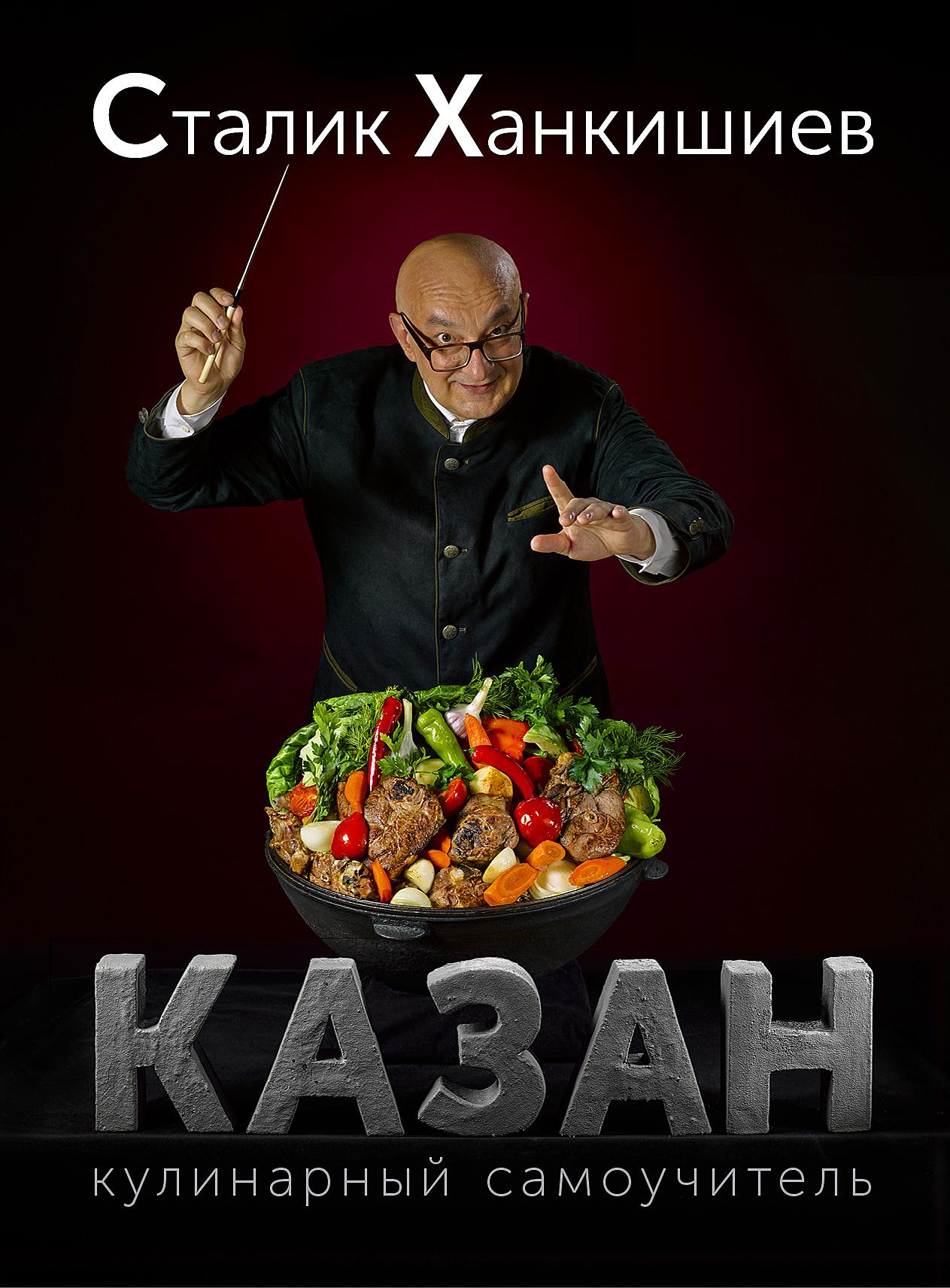 cover_kazan13